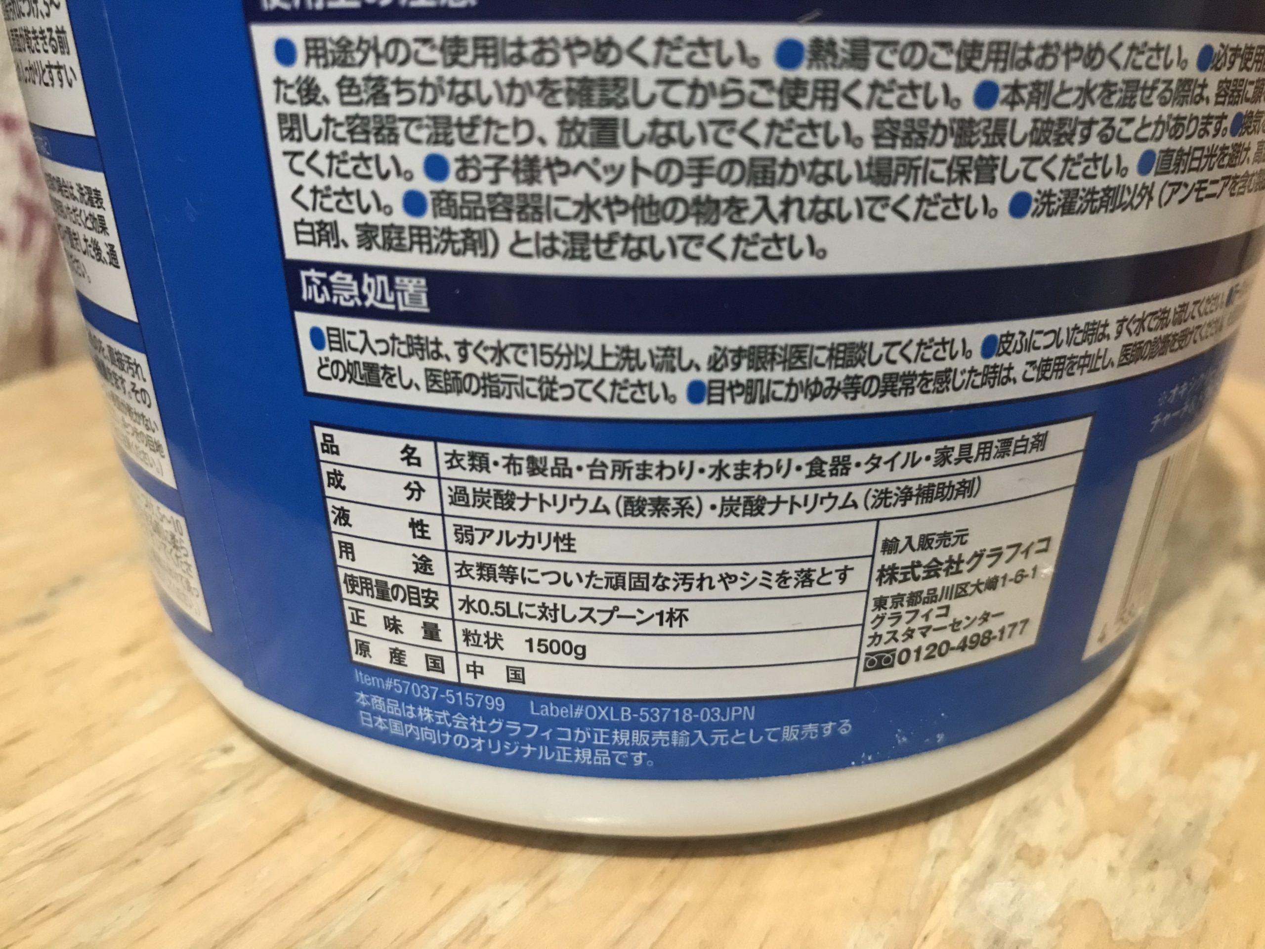粉末の酸素系漂白剤